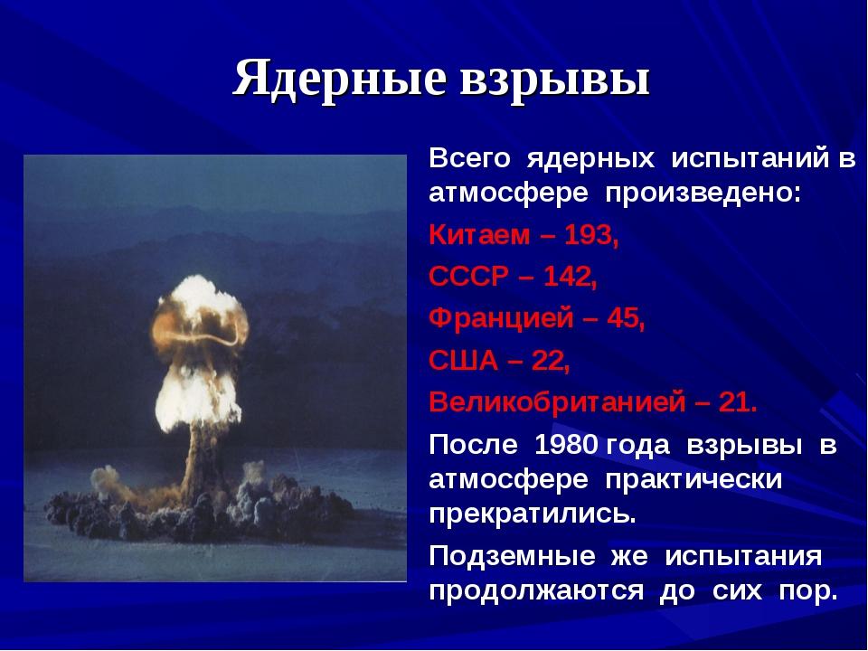 Ядерные взрывы Всего ядерных испытаний в атмосфере произведено: Китаем – 193,...