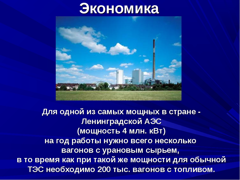 Экономика Для одной из самых мощных в стране - Ленинградской АЭС (мощность 4...