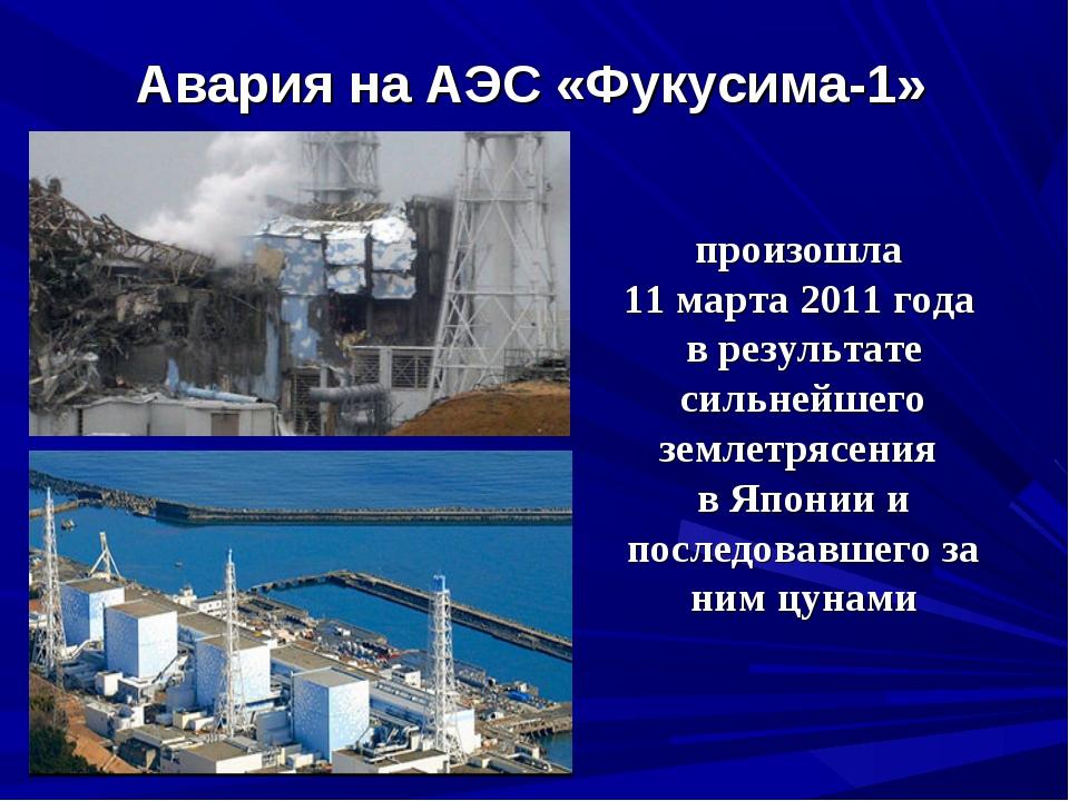 Авария на АЭС «Фукусима-1» произошла 11 марта 2011 года в результате сильнейш...