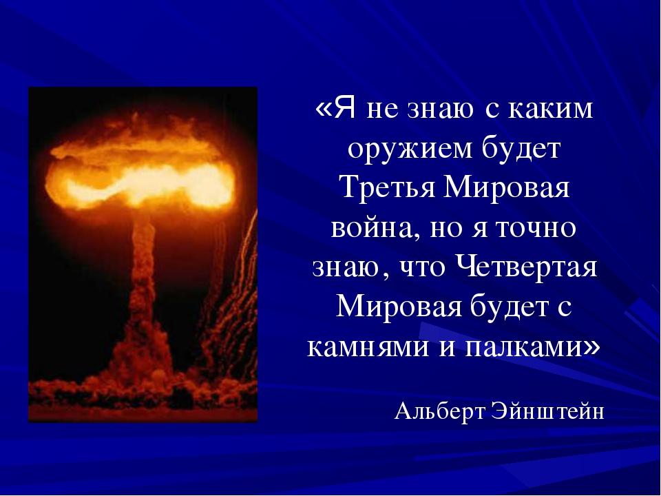 «Я не знаю с каким оружием будет Третья Мировая война, но я точно знаю, что Ч...