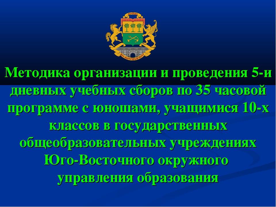 Методика организации и проведения 5-и дневных учебных сборов по 35 часовой п...