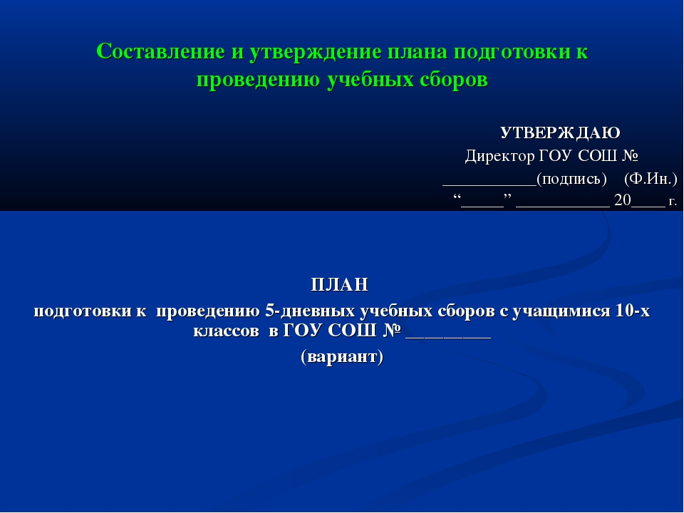 Составление и утверждение плана подготовки к проведению учебных сборов УТВЕРЖ...