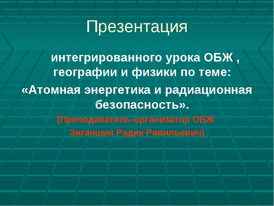 Презентация интегрированного урока ОБЖ , географии и физики по теме: «Атомная...