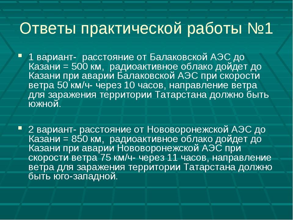Ответы практической работы №1 1 вариант- расстояние от Балаковской АЭС до Каз...