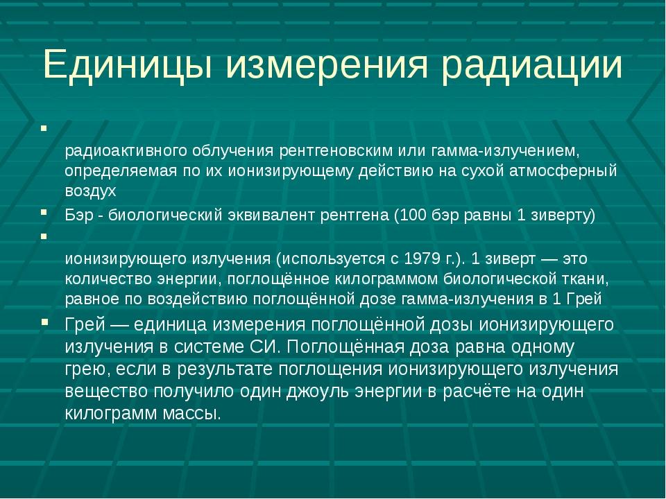 Единицы измерения радиации Рентге́н — внесистемная единица экспозиционной доз...