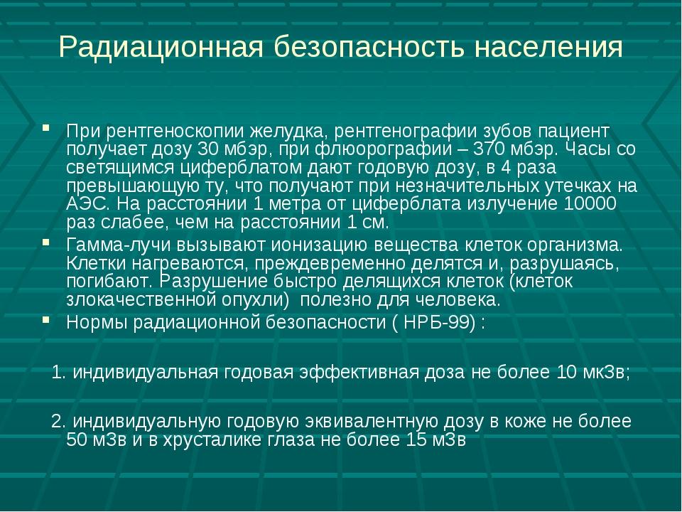 Радиационная безопасность населения При рентгеноскопии желудка, рентгенографи...