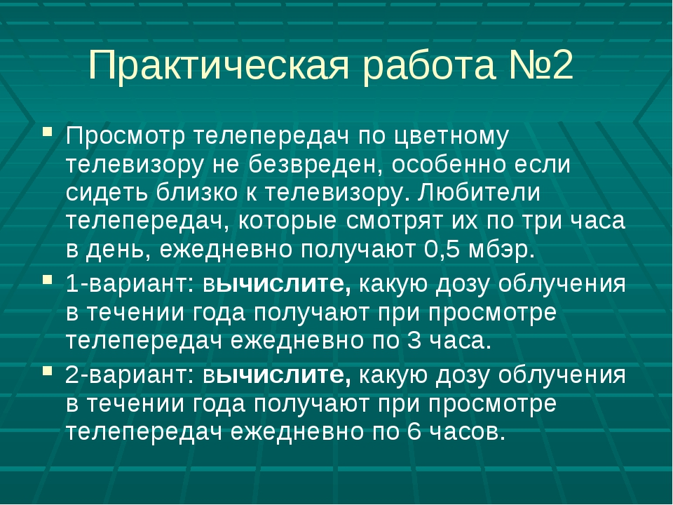 Практическая работа №2 Просмотр телепередач по цветному телевизору не безвред...