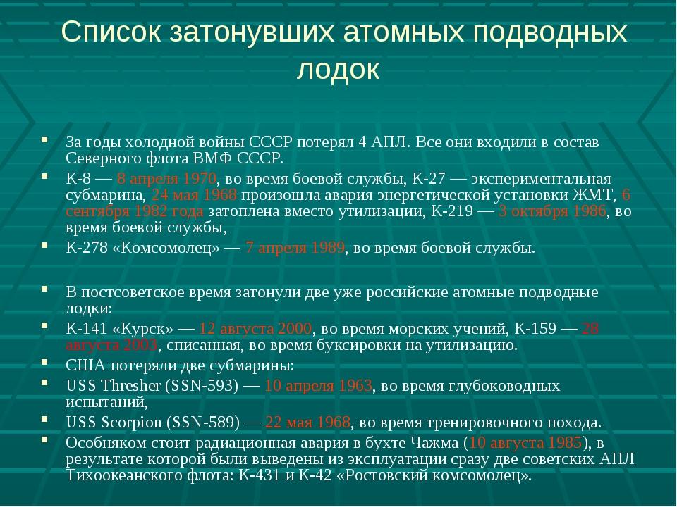 Список затонувших атомных подводных лодок За годы холодной войны СССР потеря...