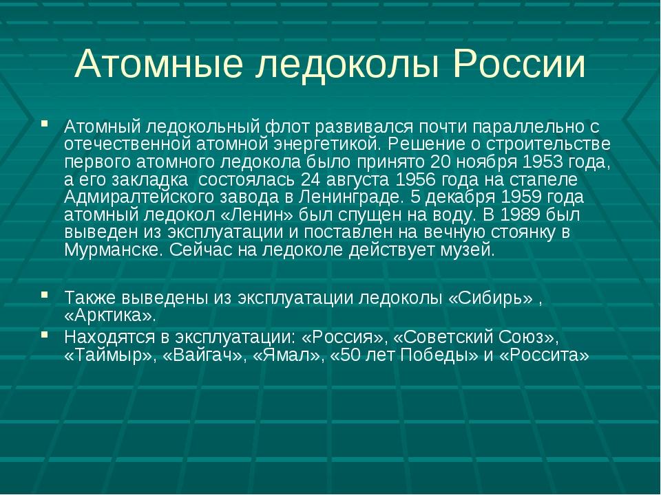 Атомные ледоколы России Атомный ледокольный флот развивался почти параллельно...