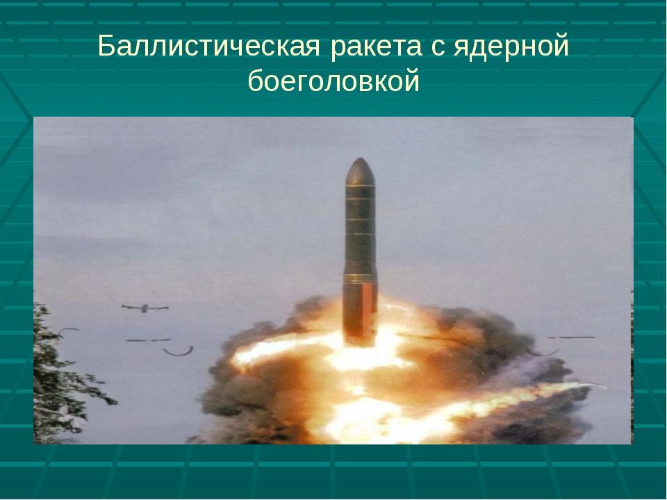 Баллистическая ракета с ядерной боеголовкой