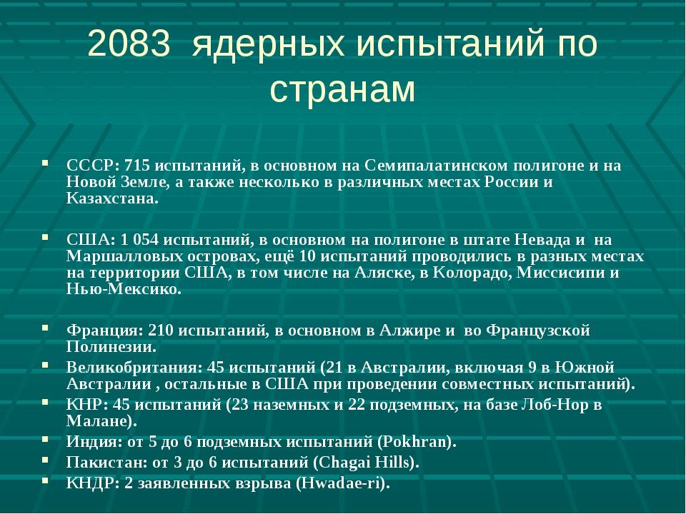 2083 ядерных испытаний по странам СССР: 715 испытаний, в основном на Семипала...