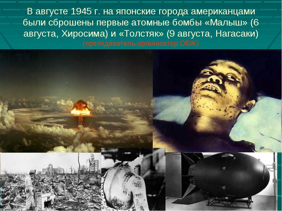 В августе 1945 г. на японские города американцами были сброшены первые атомны...