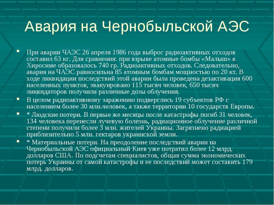 Авария на Чернобыльской АЭС При аварии ЧАЭС 26 апреля 1986 года выброс радиоа...