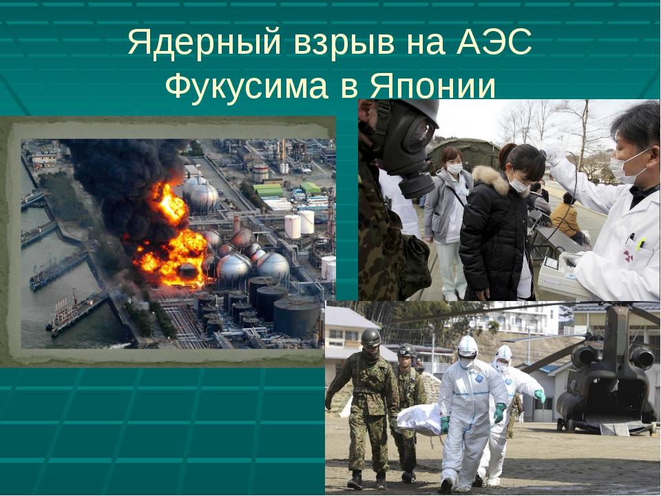 Ядерный взрыв на АЭС Фукусима в Японии