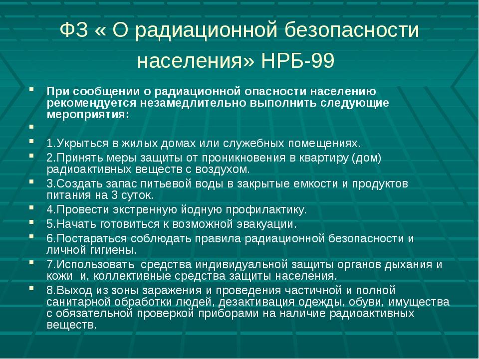 ФЗ « О радиационной безопасности населения» НРБ-99 При сообщении о радиационн...