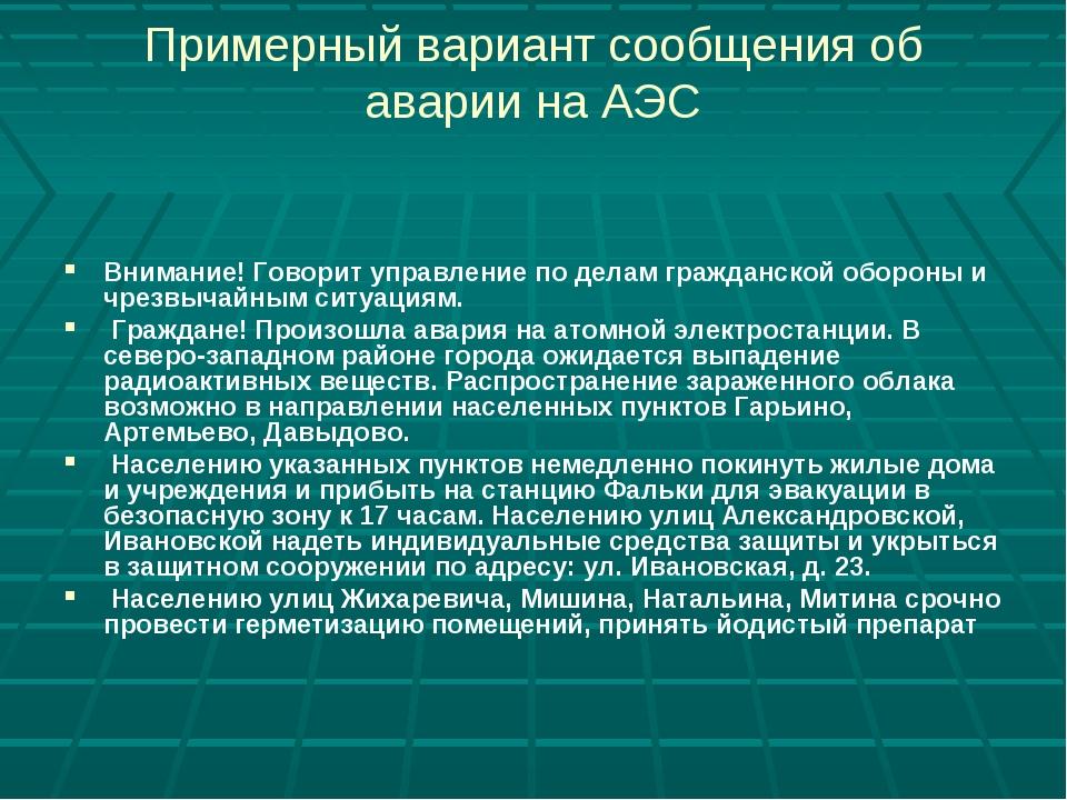 Примерный вариант сообщения об аварии на АЭС Внимание! Говорит управление по...