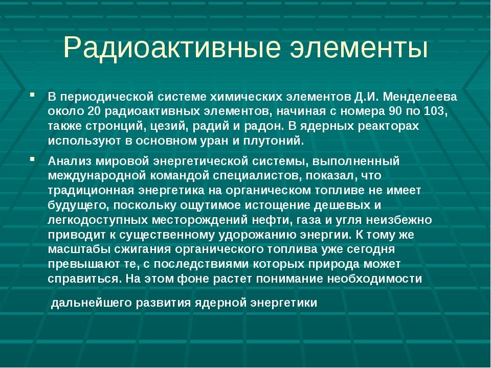 Радиоактивные элементы В периодической системе химических элементов Д.И. Менд...