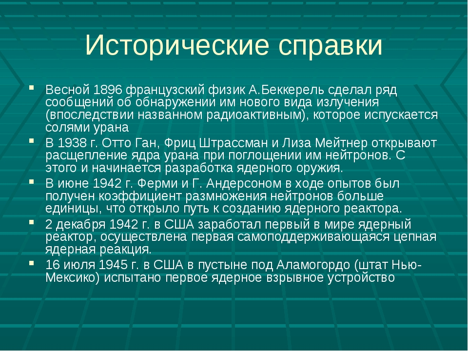 Исторические справки Весной 1896 французский физик А.Беккерель сделал ряд соо...