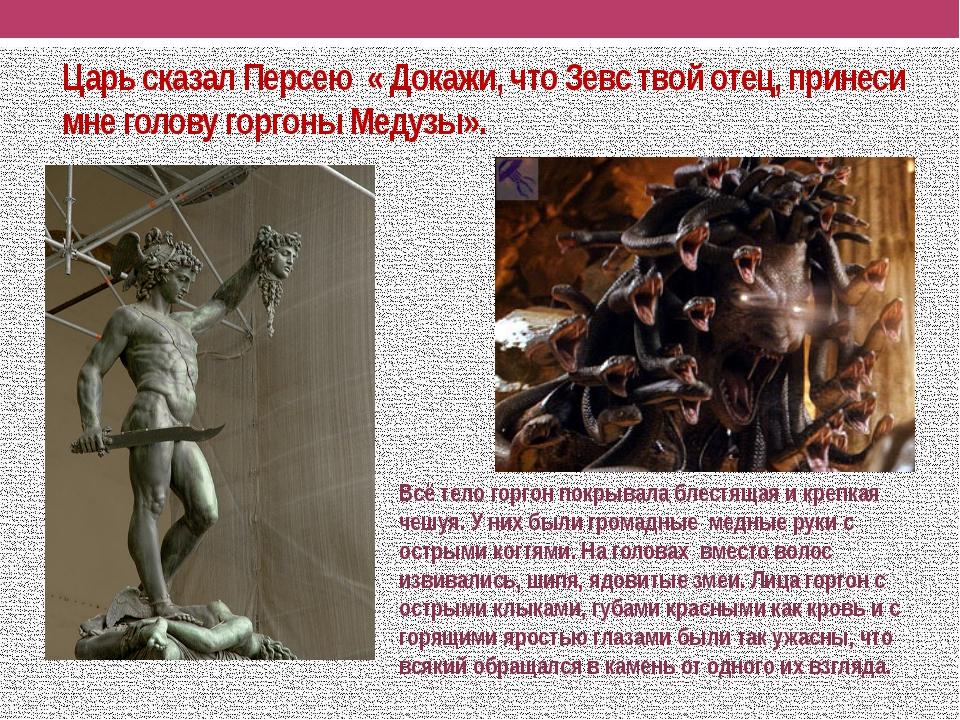 Царь сказал Персею « Докажи, что Зевс твой отец, принеси мне голову горгоны М...