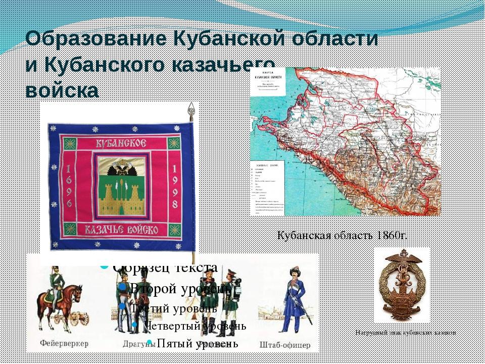 Образование Кубанской области и Кубанского казачьего войска Кубанская область...
