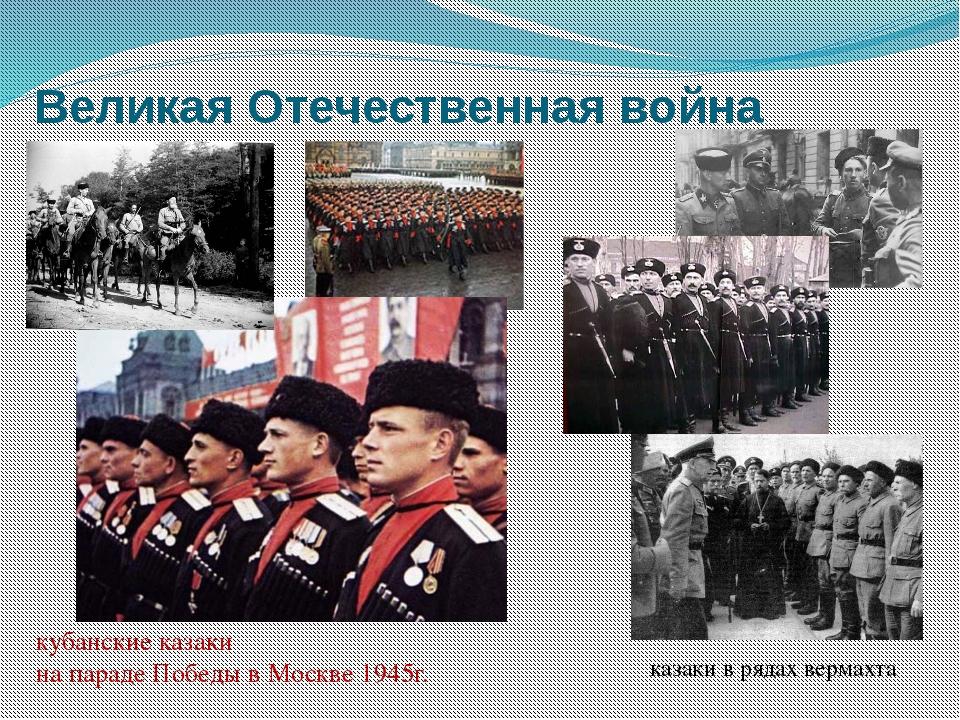 Великая Отечественная война казаки в рядах вермахта кубанские казаки на парад...