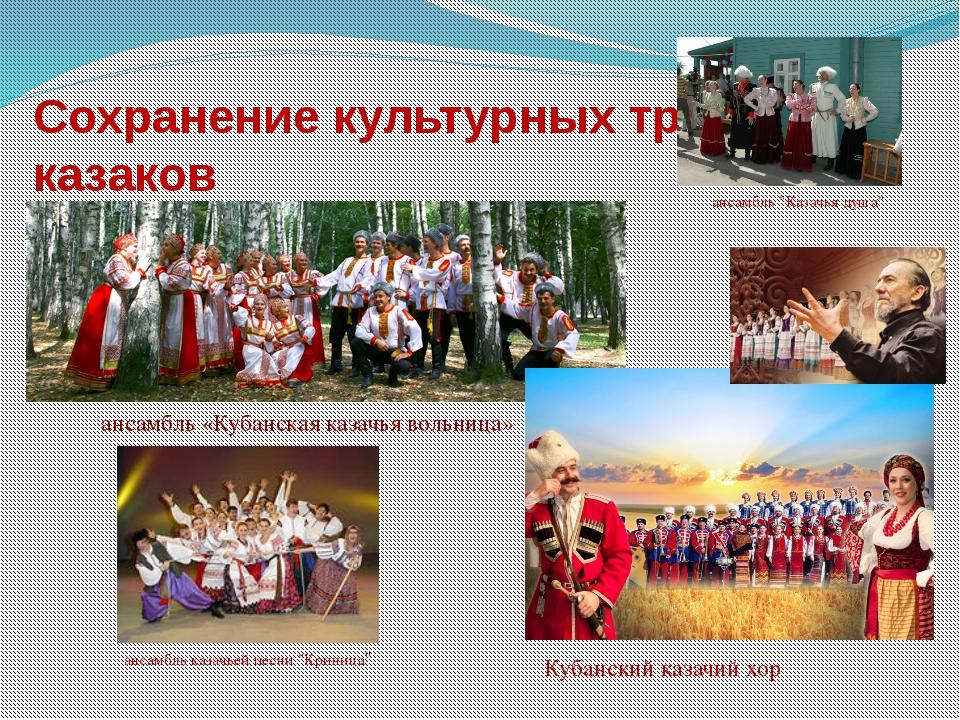 Сохранение культурных традиций казаков ансамбль «Кубанская казачья вольница»...