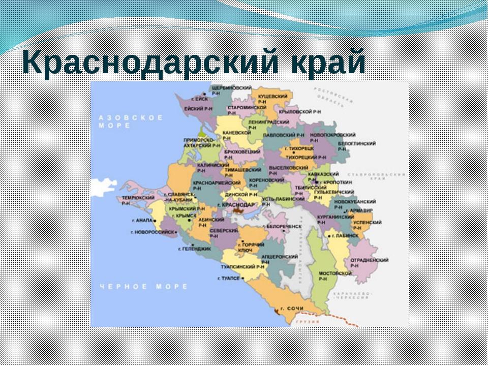 Краснодарский край