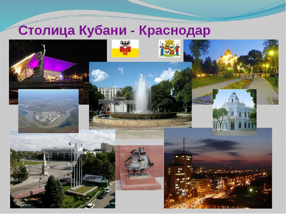 Столица Кубани - Краснодар