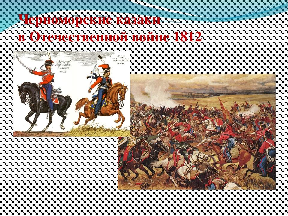 Черноморские казаки в Отечественной войне 1812