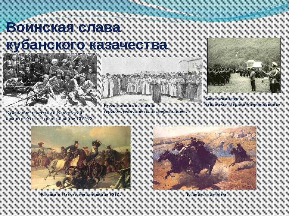 Воинская слава кубанского казачества Кубанскиепластуны в Кавказской армиив...