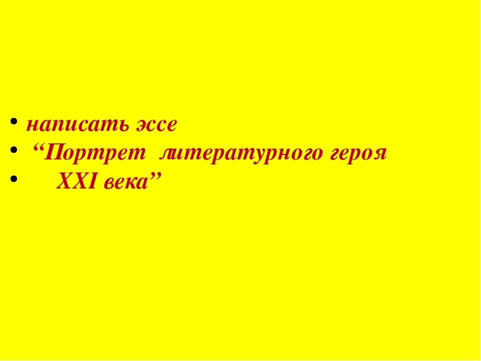 """написать эссе """"Портрет литературного героя ХХІ века"""""""