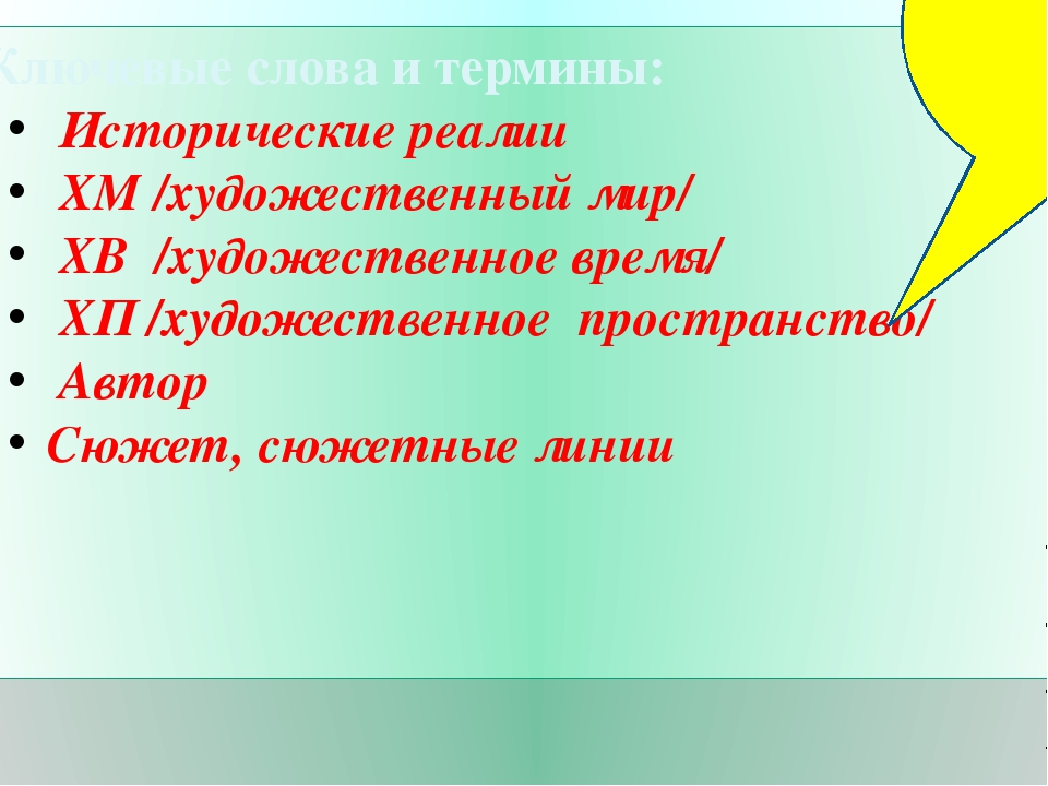 Ключевые слова и термины: Исторические реалии ХМ /художественный мир/ ХВ /худ...
