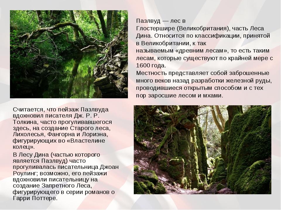 Считается, что пейзаж Пазлвуда вдохновил писателя Дж. Р. Р. Толкина, часто пр...
