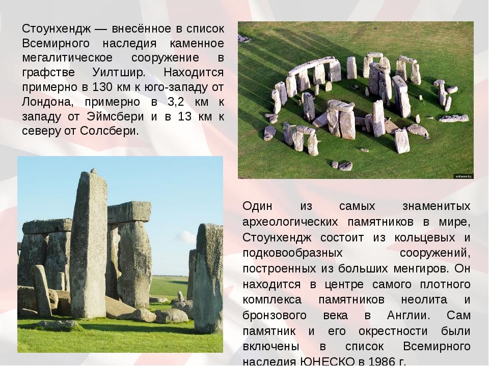 Стоунхендж — внесённое в список Всемирного наследия каменное мегалитическое с...