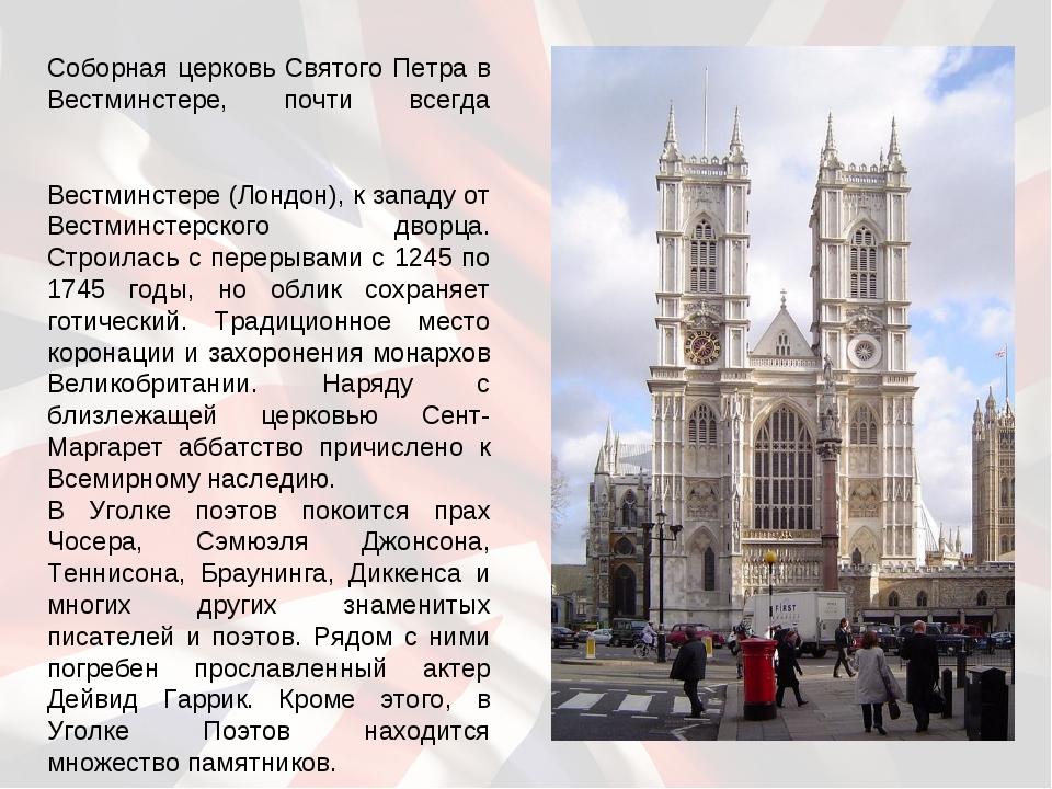 Соборная церковь Святого Петра в Вестминстере, почти всегда называемая Ве́стм...