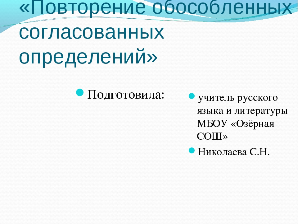 Урок-презентация на тему: «Повторение обособленных согласованных определений»...