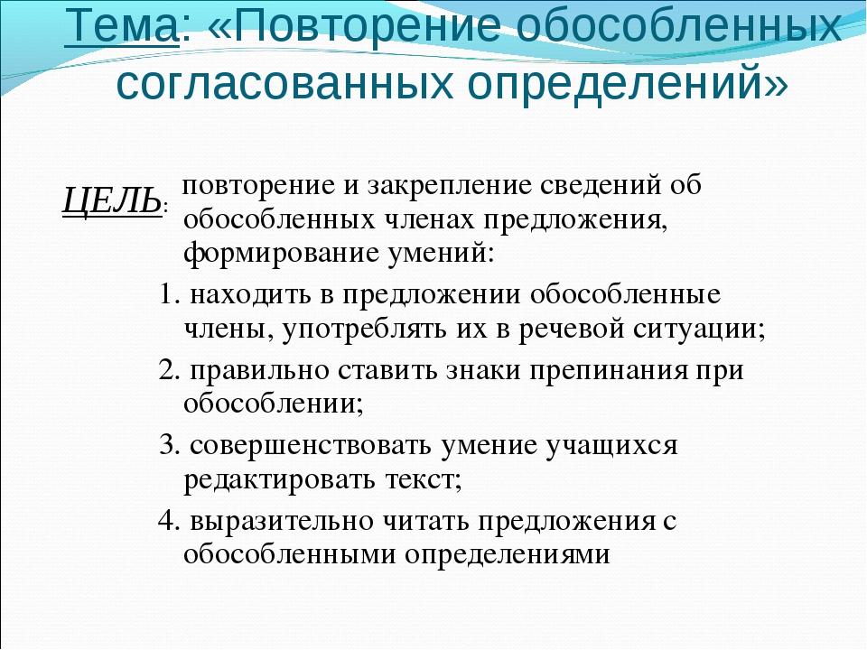 Тема: «Повторение обособленных согласованных определений» повторение и закреп...