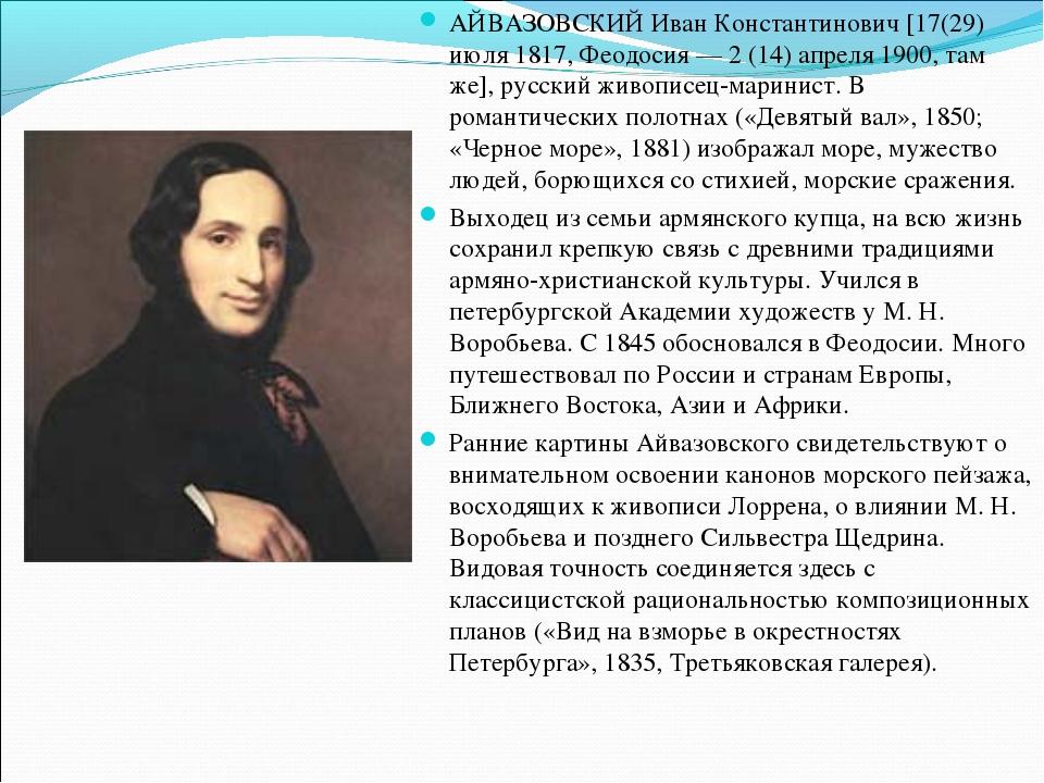 АЙВАЗОВСКИЙ Иван Константинович [17(29) июля 1817, Феодосия — 2 (14) апреля 1...