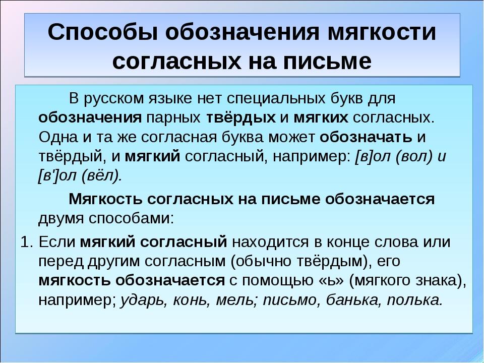 Способы обозначения мягкости согласных на письме В русском языке нет специа...