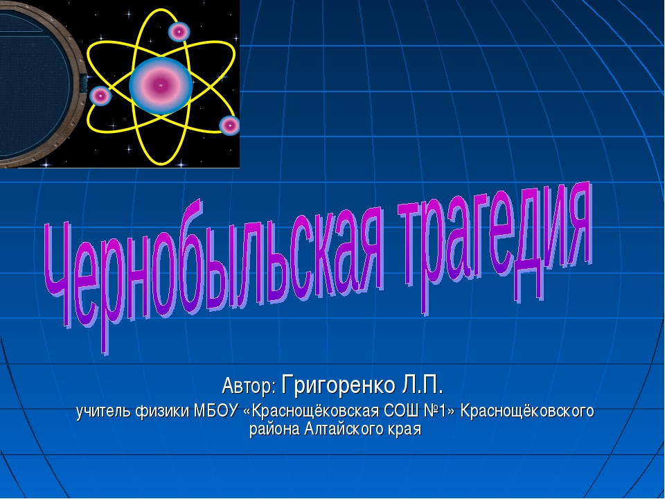 Автор: Григоренко Л.П. учитель физики МБОУ «Краснощёковская СОШ №1» Краснощёк...