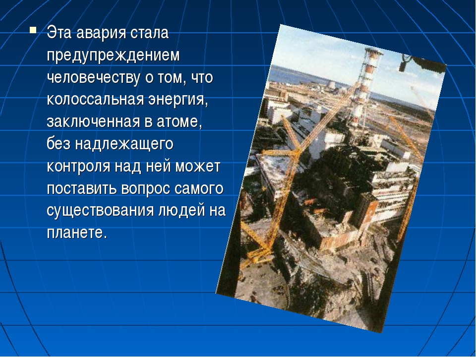 Эта авария стала предупреждением человечеству о том, что колоссальная энергия...