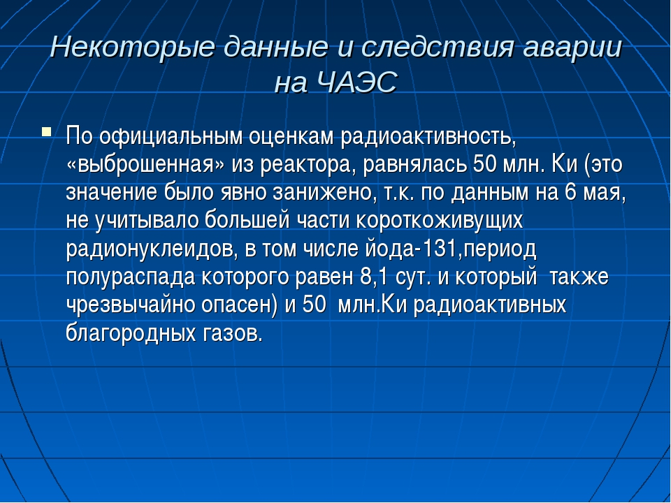 Некоторые данные и следствия аварии на ЧАЭС По официальным оценкам радиоактив...