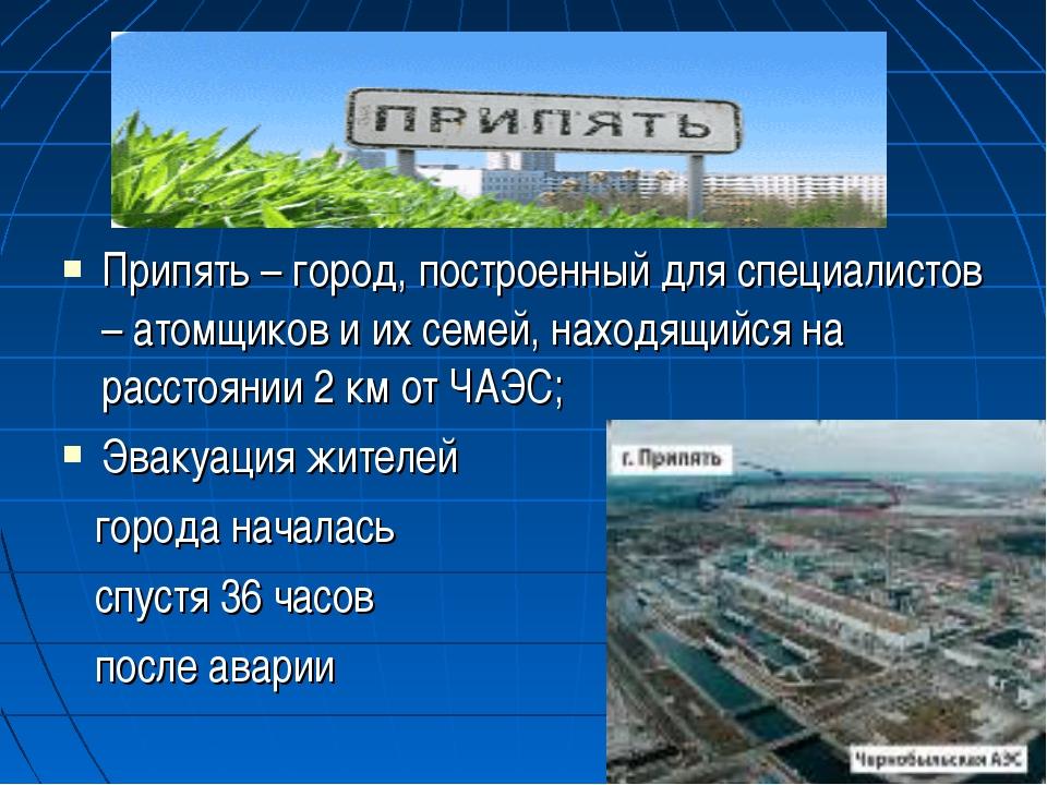 Припять – город, построенный для специалистов – атомщиков и их семей, находящ...