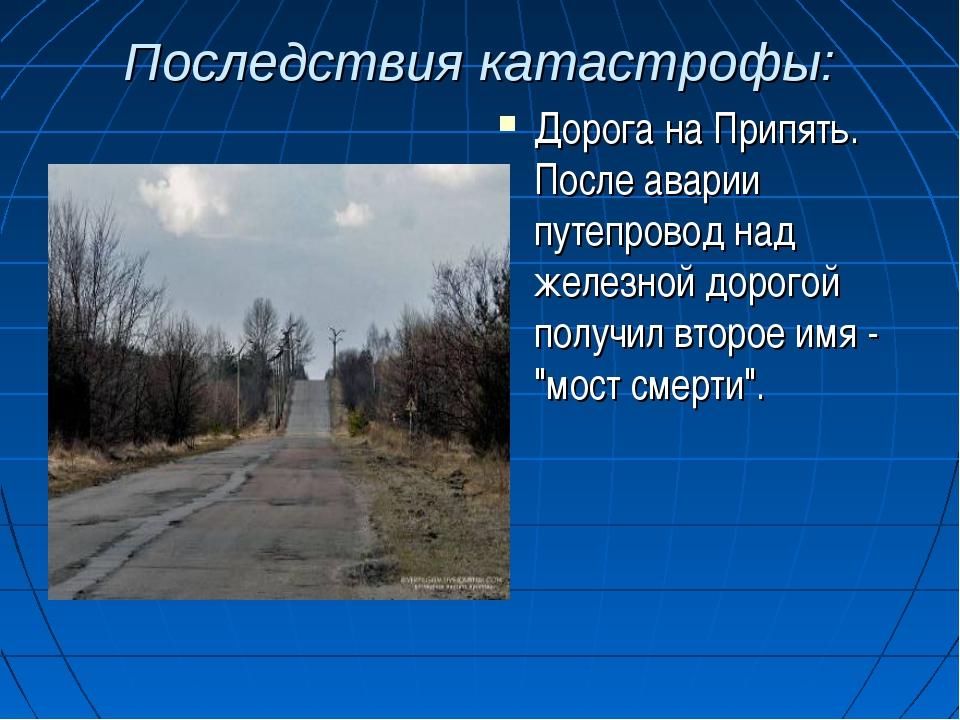 Последствия катастрофы: Дорога на Припять. После аварии путепровод над железн...