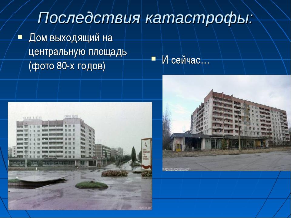 Последствия катастрофы: И сейчас… Дом выходящий на центральную площадь (фото...