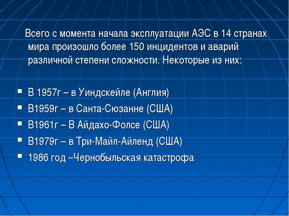 Всего с момента начала эксплуатации АЭС в 14 странах мира произошло более 15...