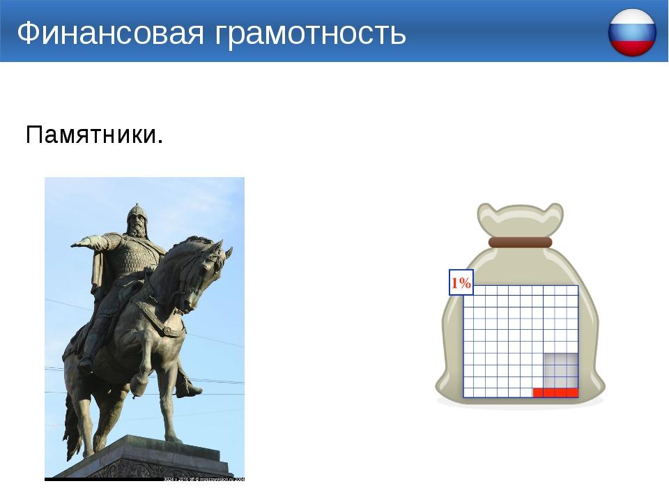 Финансовая грамотность Памятники.