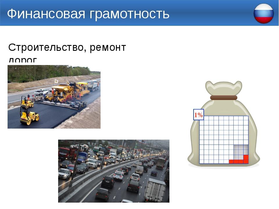 Финансовая грамотность Строительство, ремонт дорог.