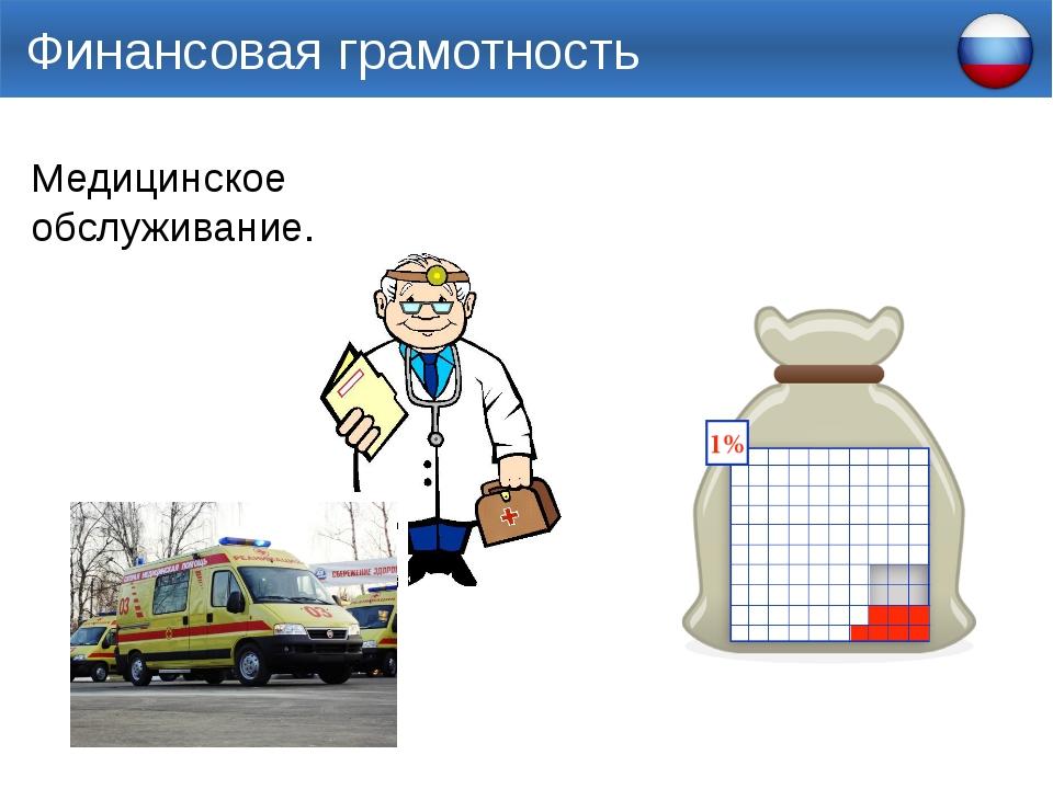 Финансовая грамотность Медицинское обслуживание.