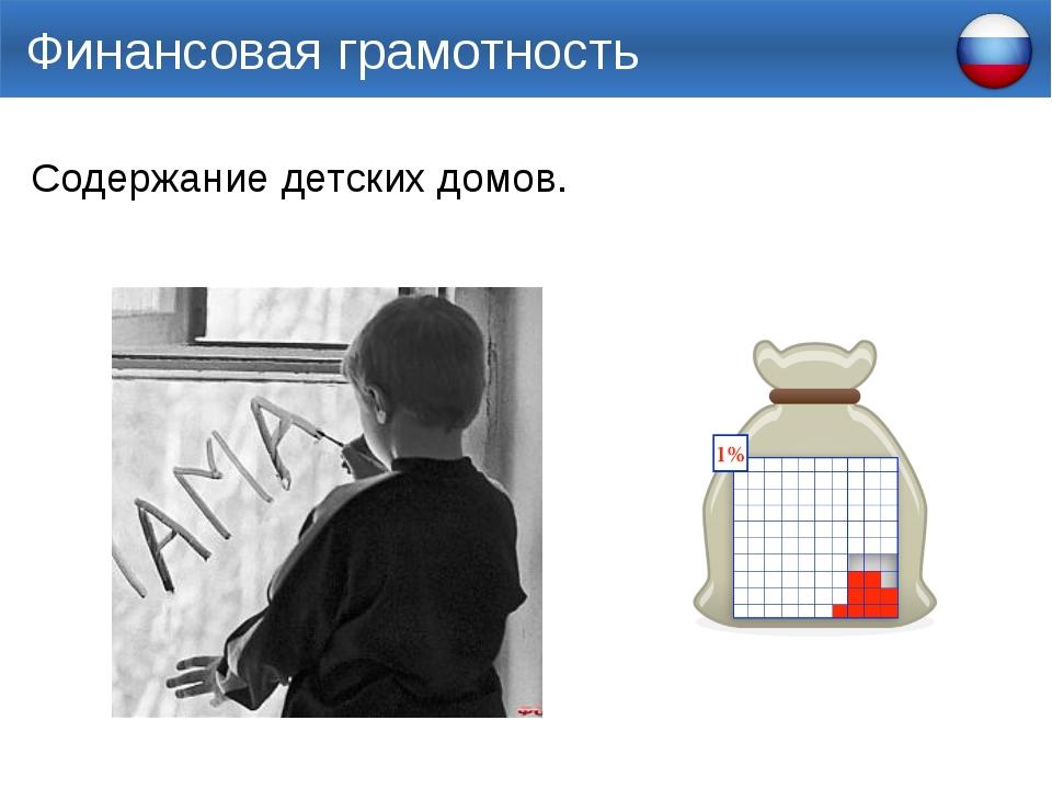 Финансовая грамотность Содержание детских домов.